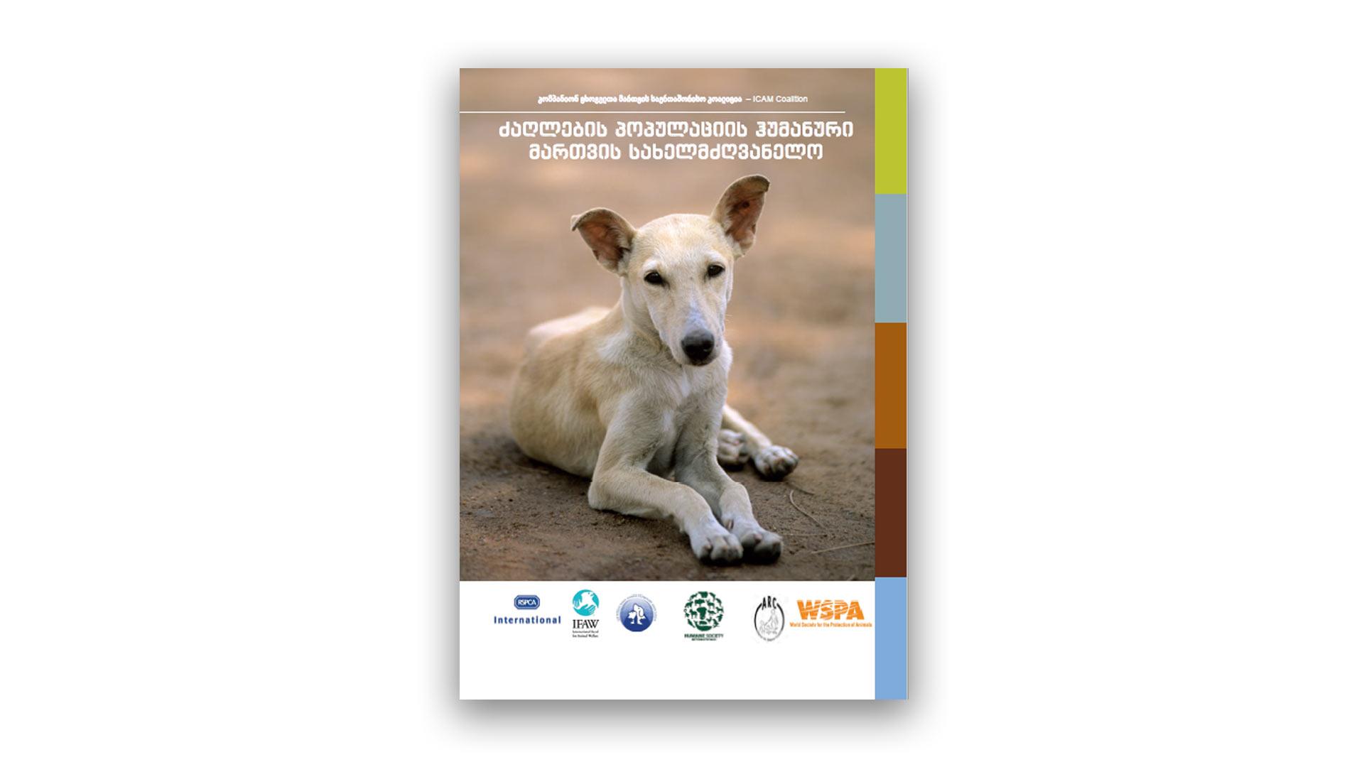 ცხოველების პოპულაციის ჰუმანური მენეჯმენტი (ინგ)